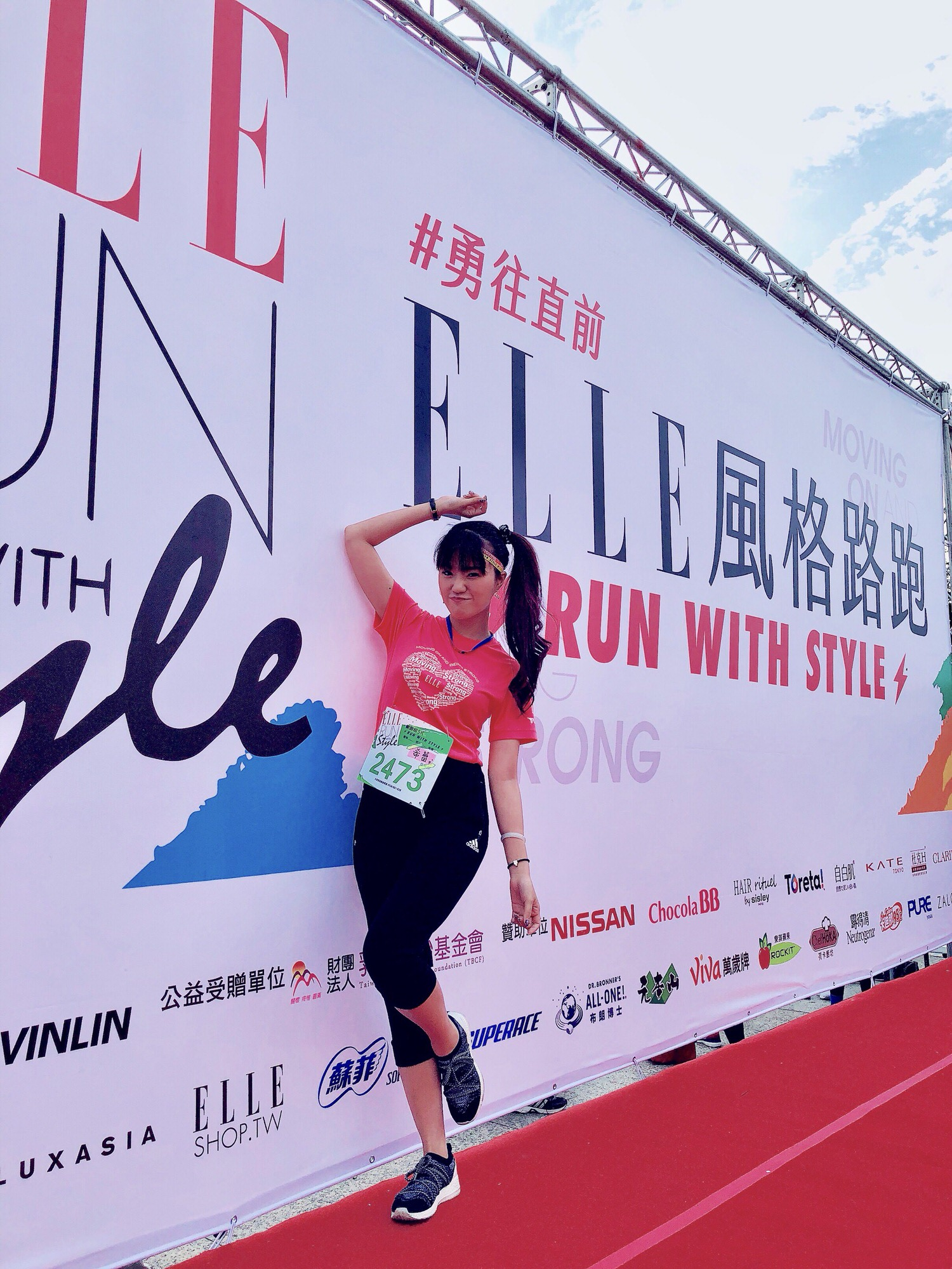 ELLE RUN with Style 2018 風格路跑